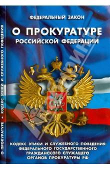Федеральный закон О прокуратуре Российской Федерации