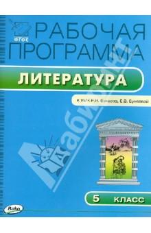 Литература. 5 класс. Рабочая программа к УМК Р.Н. Бунеева, Е.В. Бунеевой