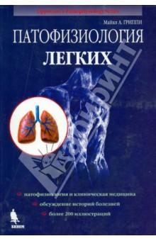 Патофизиология легких - Майкл Гриппи