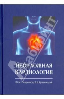 Неотложная кардиология - Поздняков, Красницкий