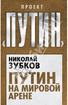 Путин на мировой арене - Николай Зубков