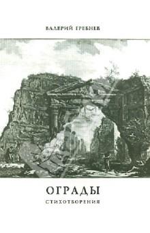 Ограды: Стихотворения - Валерий Гребнев