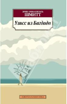 Улисс из Багдада - Эрик-Эмманюэль Шмитт