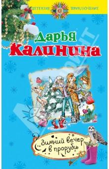 Зимний вечер в проруби - Дарья Калинина