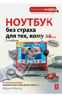 Ноутбук без страха для тех, кому за... - Марина Виннер
