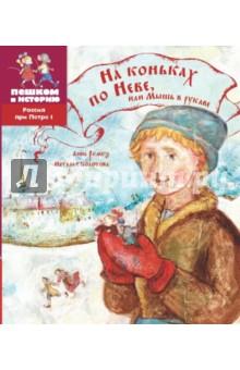 Колотова, Ремез - На коньках по Неве, или Мышь в рукаве обложка книги