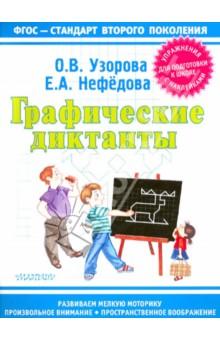 Графические диктанты - Узорова, Нефедова