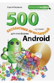 500 лучших бесплатных приложений для платформы Android (+DVD) - Сергей Борисов