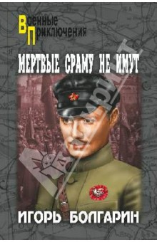 Мертвые сраму не имут - Игорь Болгарин