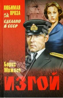 Изгой - Борис Можаев