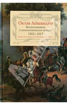 Воспоминания о наполеоновских войнах 1802-1815 - Октав Левавассёр