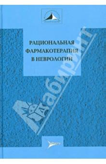 Рациональная фармакотерапия в неврологии. Руководство для практикующих врачей - Авакян, Никифоров, Гехт