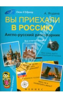 Купить Анжелика Ягудена: Вы приехали в Россию: англо-русский разговорник ISBN: 978-5-222-22492-2