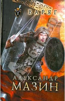 Варяг - Александр Мазин