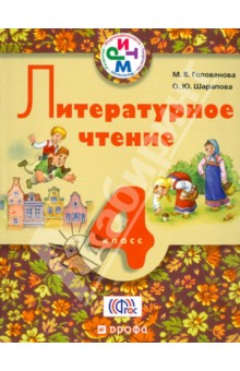 Литературное чтение. 4 класс. Учебник. РИТМ. ФГОС - Голованова, Шарапова