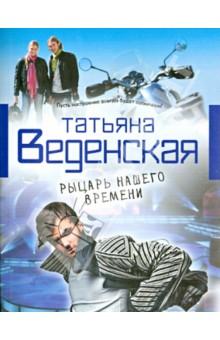 Рыцарь нашего времени - Татьяна Веденская