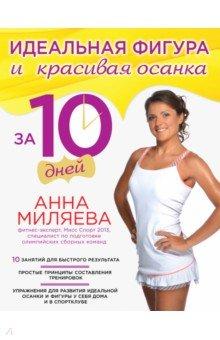 Идеальная фигура и красивая осанка за 10 дней - Анна Миляева