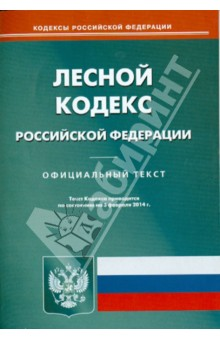 Лесной кодекс Российской Федерации по состоянию на 3 февраля 2014 г.