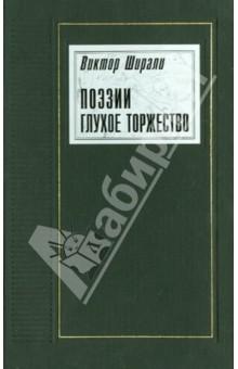 Поэзии глухое торжество: Книга стихотворений - Виктор Ширали