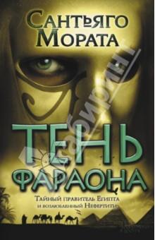 Тень фараона - Сантьяго Мората