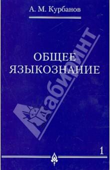 Общее языкознание. В 3-х томах. Том 1 - Афад Курбанов