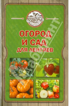 Огород и сад для лентяев - Тамара Руцкая