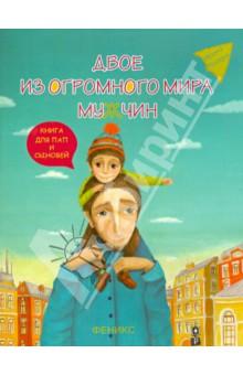 Ирина Млодик - Двое из огромного мира мужчин: книга для пап и сыновей обложка книги