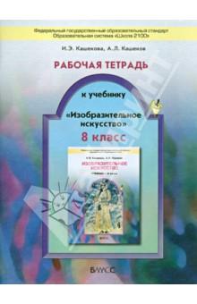 Учебники по изобразительному