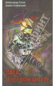 Купить Тутов, Успенский: Сага о черном ангеле ISBN: 978-5-4329-0047-0