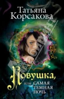 Ловушка, или Самая темная ночь - Татьяна Корсакова