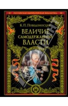 Величие самодержавной власти - Константин Победоносцев