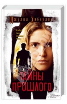 Купить Джулия Хиберлин: Тайны прошлого ISBN: 978-5-9910-2690-1