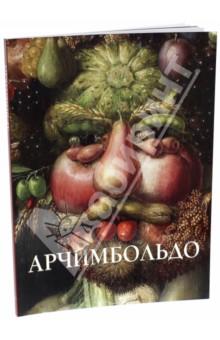Арчимбольдо - Юрий Астахов