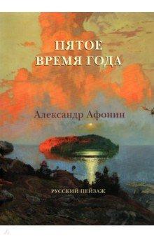 Пятое время года. Александр Афонин. Русский пейзаж