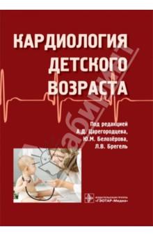Кардиология детского возраста - Белозеров, Брегель, Агапитов
