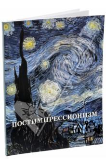 Постимпрессионизм - Елена Зорина