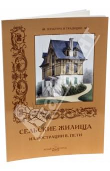 Сельские жилища. Иллюстрации В. Пети - Н. Майорова