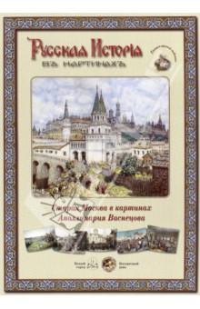 Русская история в картинах. Старая Москва в картинах Аполинария Васнецова