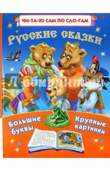 Русские сказки: Читаю по слогам. Большие буквы