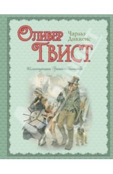 Диккенс оливер твист обложка книги