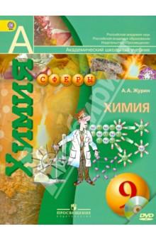 Химия. 9 класс. Учебник (+DVD). ФГОС - Алексей Журин