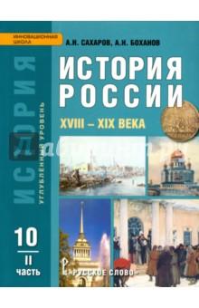 история россии 1 часть сахаров боханов 10 класс скачать