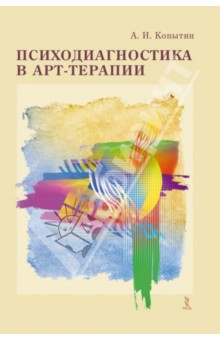 Психодиагностика в арт-терапии - Александр Копытин