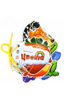 Купить Ирина Солнышко: Цвета ISBN: 978-966-745-471-5