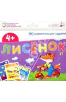 Набор занимательных карточек для дошколят Лисёнок