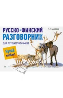 Русско-финский разговорник для путешественников - Кристиина Силван