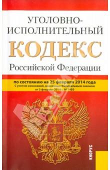 Уголовно-исполнительный кодекс Российской Федерации по состоянию на 25 февраля 2014 г.