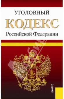 Уголовный кодекс Российской Федерации по состоянию на 25 февраля 2014 г.