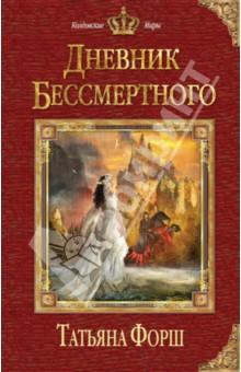 Дневник бессмертного - Татьяна Форш