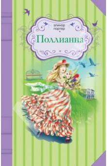 Поллианна - Элинор Портер